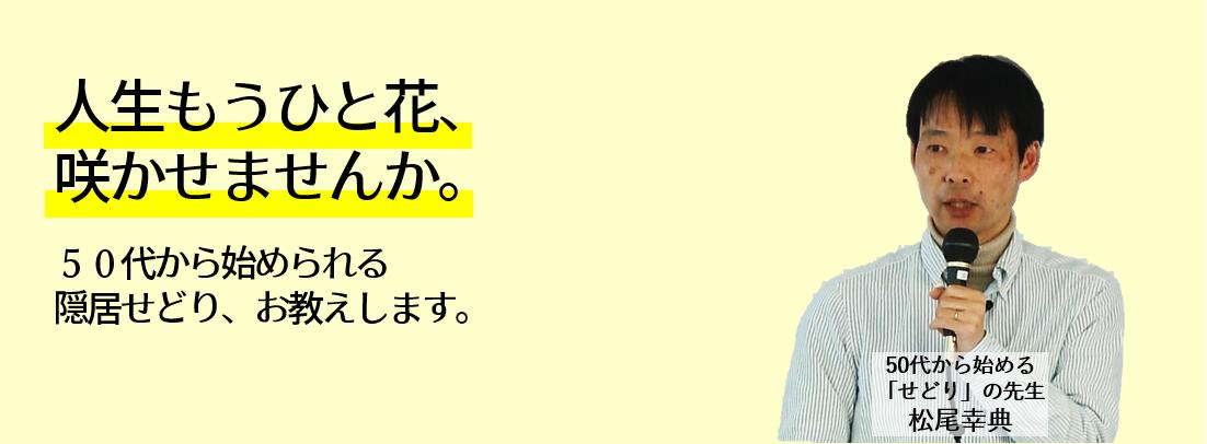 50代から始める「せどり」の先生 松尾幸典のブログ